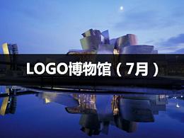 logo博物馆(7月)