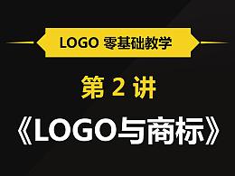 王先亮-logo零基础教程-第2课