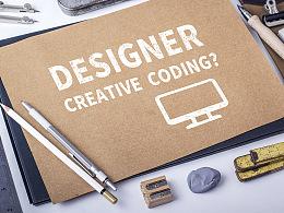 设计师如何自学创意编程(入门篇)