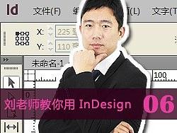 刘老师教你使用Indesign_06_UID by froglt