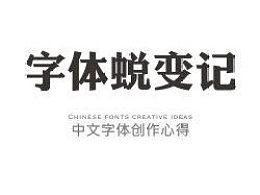 中文字体创造心得