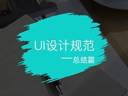 UI的设计规范总结