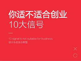 10个信号说明你不适合创业