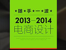 2013-2014年电商【01】