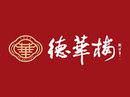 原创案例 | 武汉老字号--德华楼标志形象升级