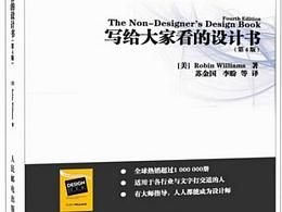 《写给大家看的设计书》读书笔记至平面设计四原则