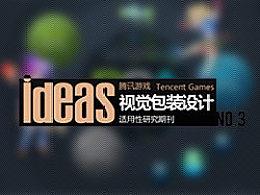 【ideas】简约设计:以少胜多、以简胜繁