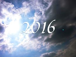 我的2016,迟来的年终总结