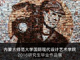 内蒙古师范大学国际现代设计艺术学院2016研究生毕业作品展#青春答卷2016#