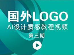 第三期-国外AI设计质感LOGO设计技巧视频-张家佳设计分享