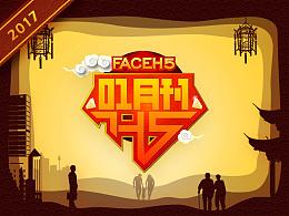 【FaceH5】1月刊 品牌营销下半场的集结号