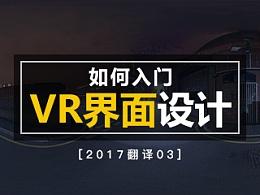 【译】墙外干货:如何入门VR界面设计?