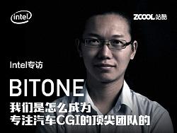 BITONE:我们是怎么成为专注汽车CGI的顶尖团队的 by 英特尔中国