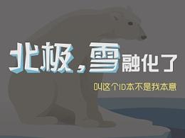 """北极,雪融了----""""遇键好设计""""百度输入法特技皮肤大赛参赛作品"""