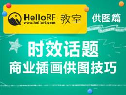 HelloRF教室——供图篇之时效话题商业插画供图技巧