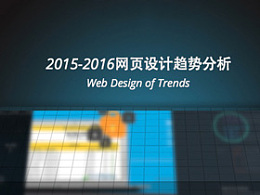 2015-2016网页设计趋势分析 Web Design of Trends