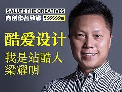 [十周年特别策划]站酷人梁耀明的十年 by 设计师专访