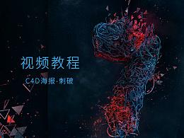 C4D海报-刺破-7-视频教程解析