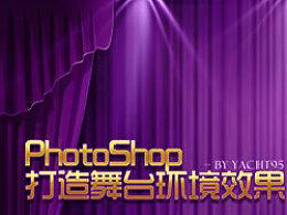 Photoshop打造舞台环境效果