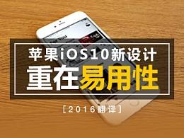 【译】最新出炉——苹果iOS10新设计重在易用性