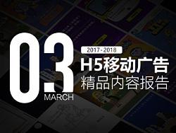 2017年3月 H5月度精品报告
