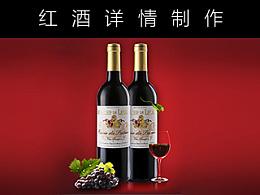 电商-京东-年中大促红酒喜庆详情排版设计