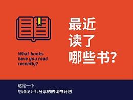 【读书计划】最近读了哪些书?-设计书单推荐