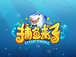 《捕鱼来了》系列H5分享