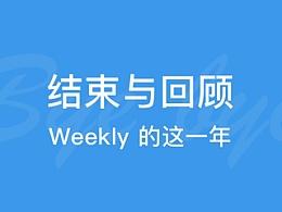 结束与回顾:Weekly 的这一年