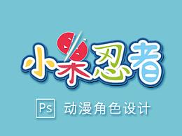 平面动画设计《小果忍者》预告