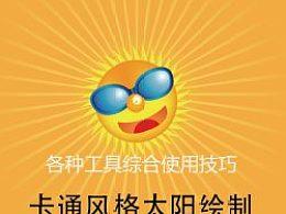 AI卡通太阳绘制