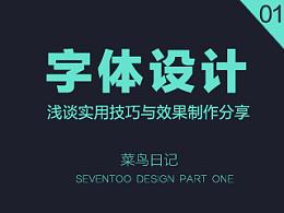 【字言字语】字体设计技巧与效果制作经验分享