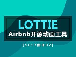 【译】【原创】有了Lottie,设计师想要的AE动画开发人员都可以实现