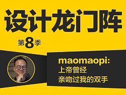 maomaopi:上帝曾经亲吻过我的双手 by 设计师专访