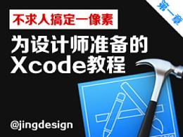 搞定一像素不求人-为设计师准备的Xcode教程(01)