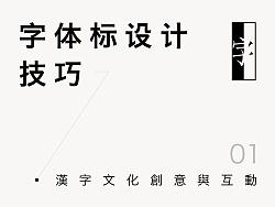 【字体标设计技巧】 by 八八口龙