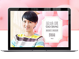 明星达人专访专题页面设计——梁咏琪