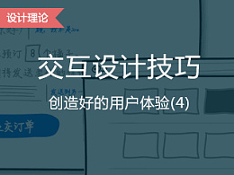 交互设计技巧——创造好的用户体验(4)