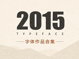 2015年字体作品汇总