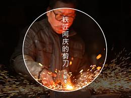 【自然造物】铁匠阿庆的剪刀