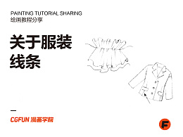 教你如何画好漫画教程83-关于服装线条
