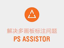 鱼与熊掌可以兼得——如何在PS CC的多画板中使用ASSISTOR 进行标注