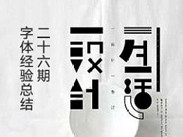 【字体传奇26期】字体经验总结视频