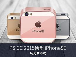【PS教程】PS CC2015绘制iPhoneSE ICON
