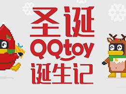 圣诞QQtoy诞生记