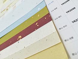 【纸说】古雅系列:从纸张中感受四季的变化