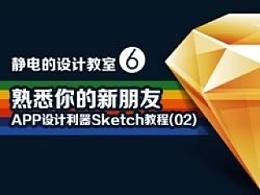 静电的设计教室:熟悉你的新朋友-APP设计利器Sketch教程(02)