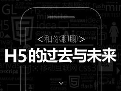 2017和你聊聊,H5的过去与未来! by 小呆xd