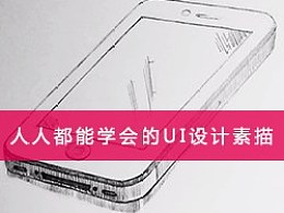 人人都能学会的UI设计素描_IPhone_UID