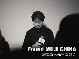 2014 Found MUJI China 深泽直人演讲会